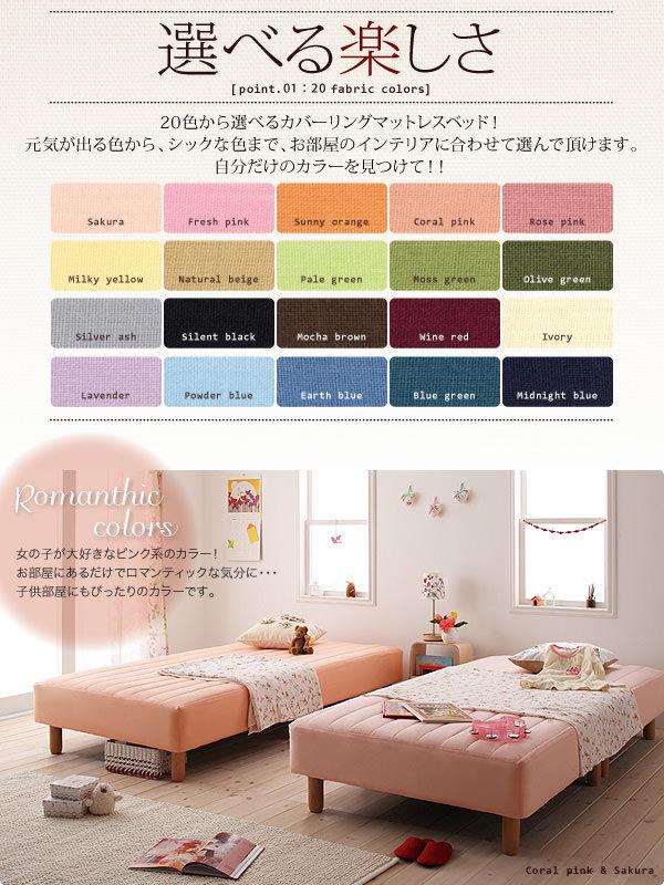 20色から選べるカバーリングマットレスベッド