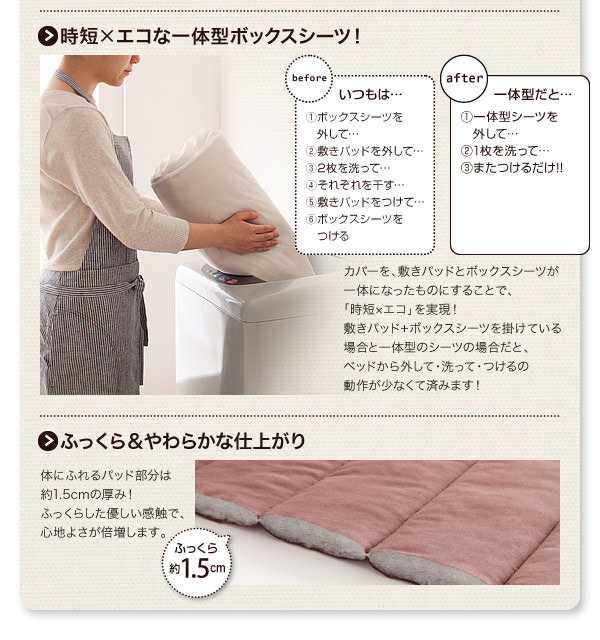 ふっくら&柔らかな仕上がりの一体型ボックスシーツ