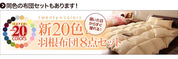 20色羽布団セットはこちら
