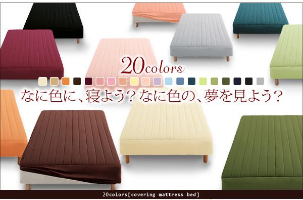 20色カラー