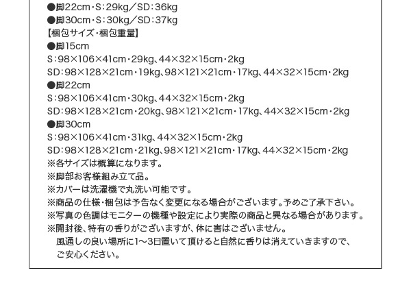 20色カバーリングボンネルコイルマットレスベッド詳細2
