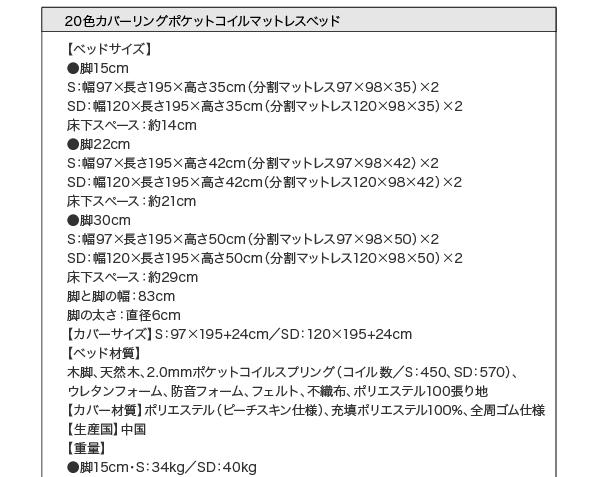 20色カバーリングポケットコイルマットレスベッド詳細1