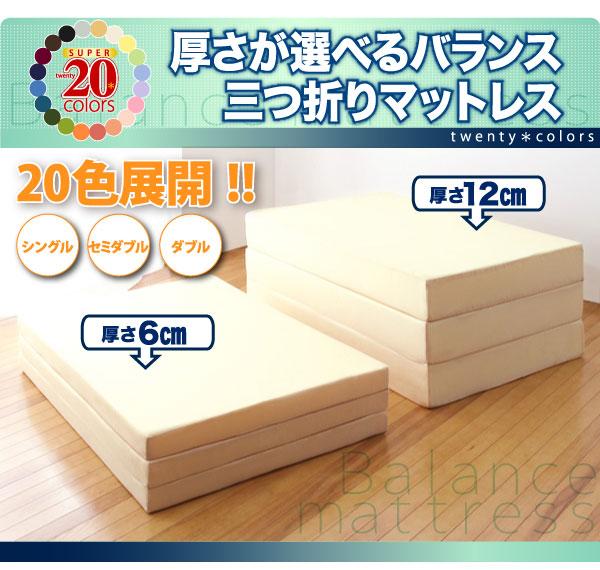 厚さが選べるバランス三つ折りマットレス