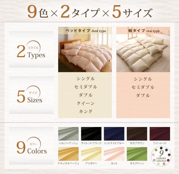 9色×2タイプ×5サイズ