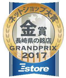 ネットショップ大賞 2017 長崎県の銘店 金賞