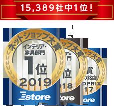 ネットショップ大賞 2019 インテリア・家具部門 1位