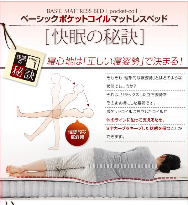 ベーシックポケットコイルマットレスベッド 快眠の秘訣