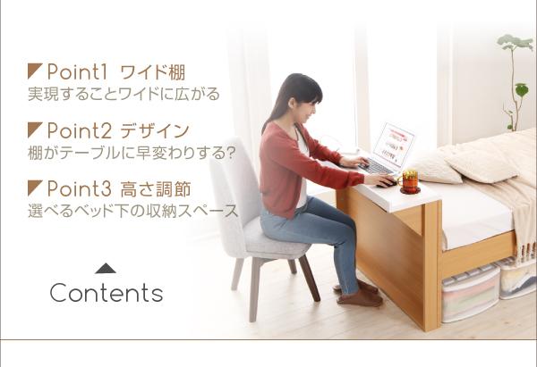パソコンが置けるワイド棚付きベッド【Saturno】サトゥルノの特徴