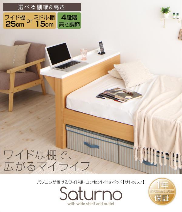 ワイド棚付きベッド【Saturno】サトゥルノ