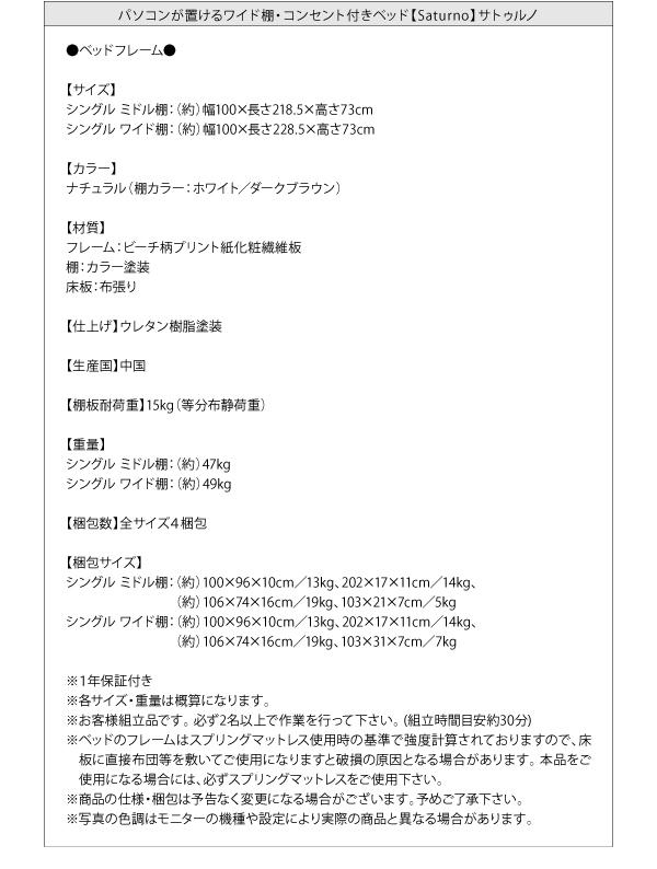 ワイド棚付きベッド【Saturno】サトゥルノ詳細