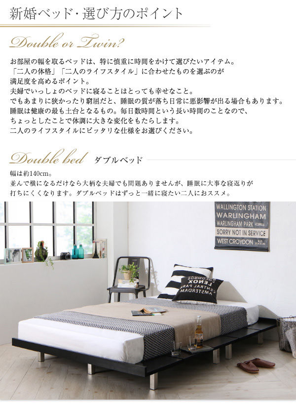 新婚ベッド・選び方のポイント