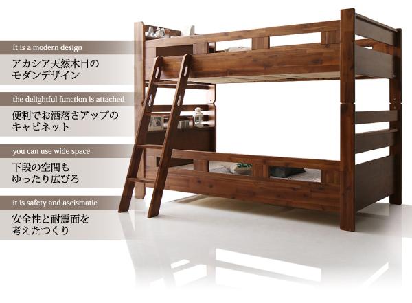 コンセント付き二段ベッド【Redondo】レドンドの特徴