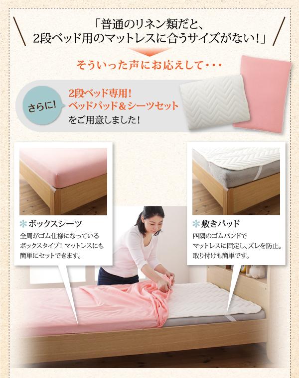 二段ベッド専用!ベッドパッド&シーツセット