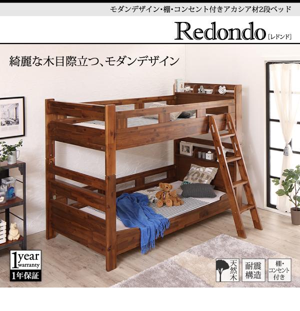 コンセント付き二段ベッド【Redondo】レドンド