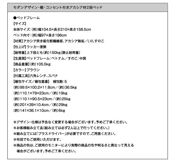 コンセント付き二段ベッド【Redondo】レドンド詳細