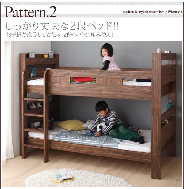 しっかり丈夫な2段ベッド