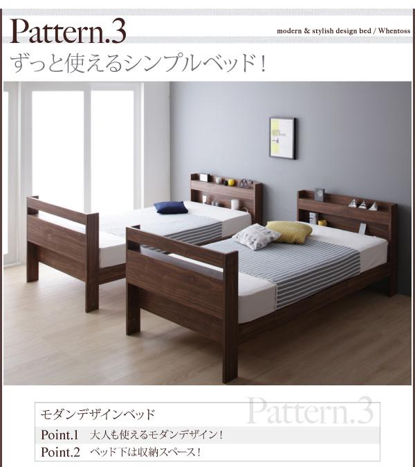 ずっと使えるシンプルベッド