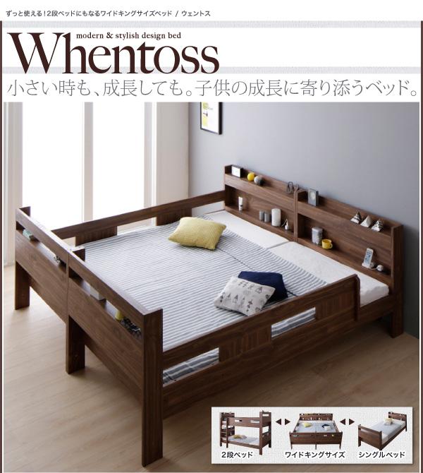 ずっと使える!2段ベッドにもなるワイドキングサイズベッド【Whentoss】ウェントス