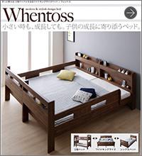 2段ベッドにもなるワイドキングサイズベッド【Whentoss】ウェントス