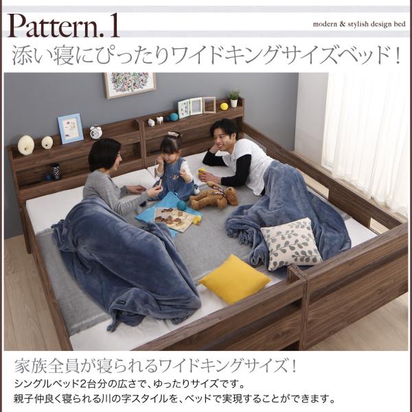 添い寝にぴったりワイドキングサイズベッド