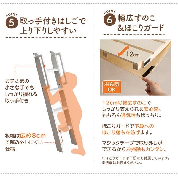 取っ手付きはしごで上り下りしやすい 幅広すのこ&ほこりガード