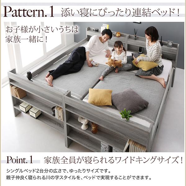 添い寝にぴったり連結ベッド