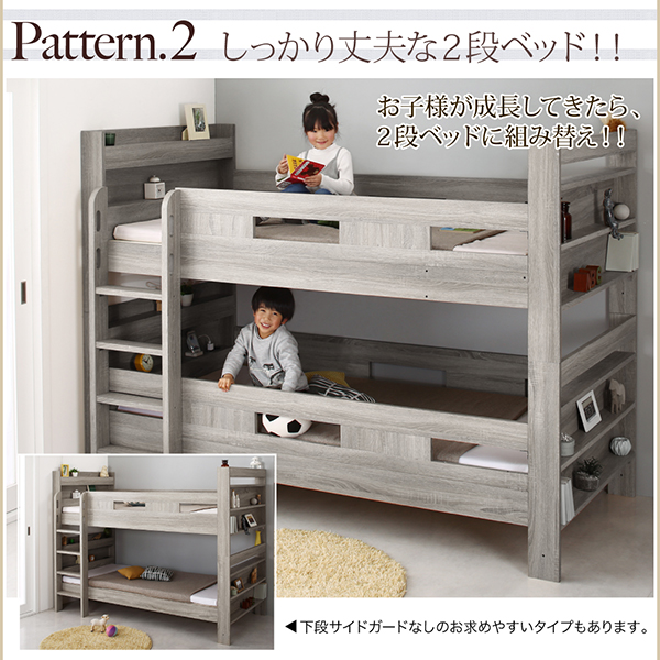 しっかり丈夫な2段ベッド!!
