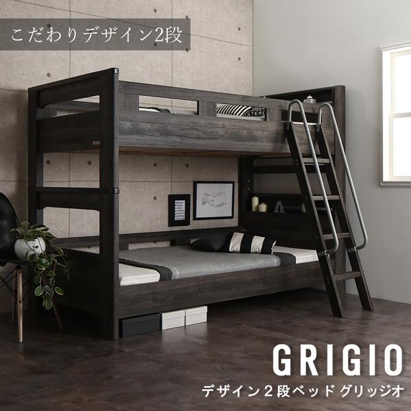 2段ベッド【GRIGIO】グリッジオ ベッドフレームのみ シングル