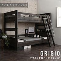 2段ベッド【GRIGIO】グリッジオ