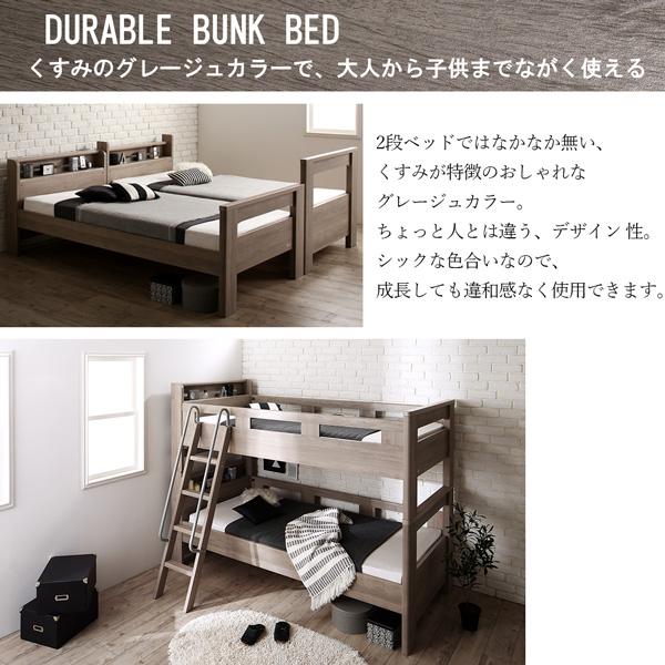 2段ベッドではなかなか無い、くすみが特徴のグレージュカラー