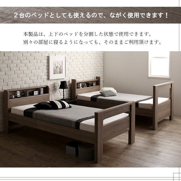 上下のベッドを分割した状態で使用できます