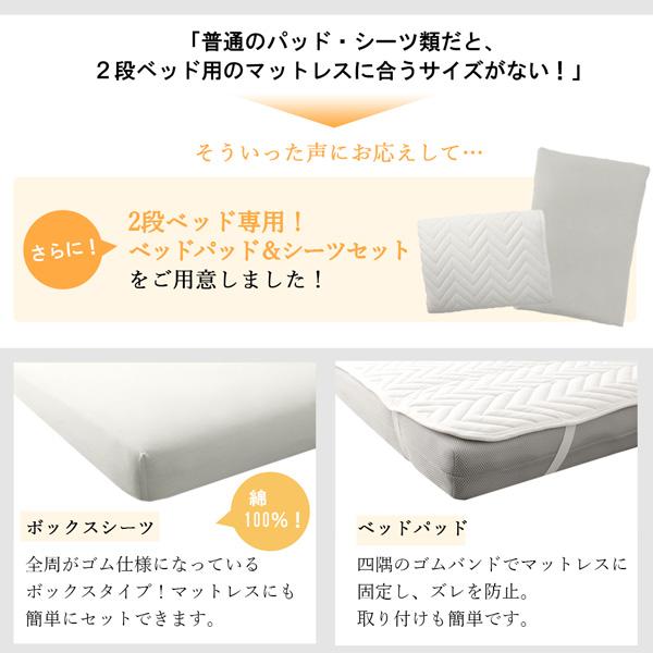 2段ベッド専用!ベッドパッド&シーツセットをご用意
