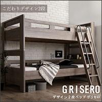 2段ベッド【GRISERO】グリセロ