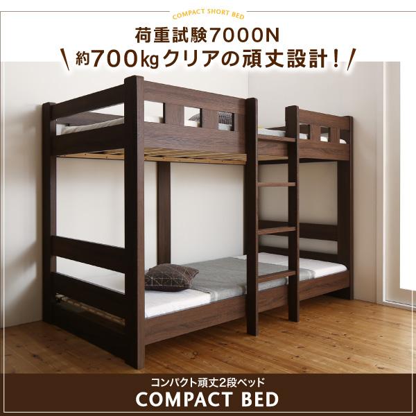 ショート丈 頑丈2段ベッド【minijon】ミニジョン ベッドフレームのみ セミシングル ショート丈