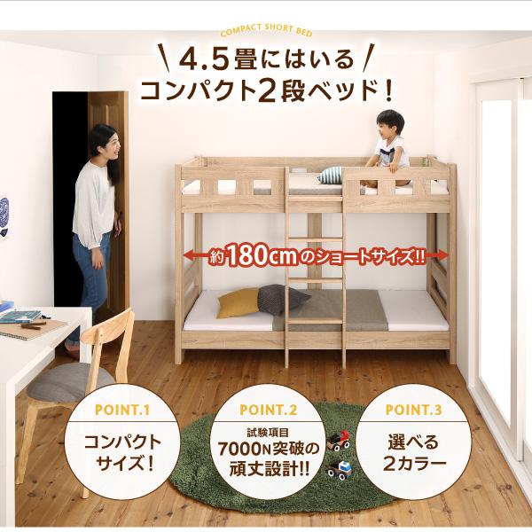 4.5畳にはいるコンパクト頑丈2段ベッド!