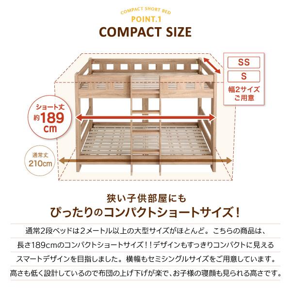 狭い子供部屋にもぴったりのコンパクトショートサイズ!