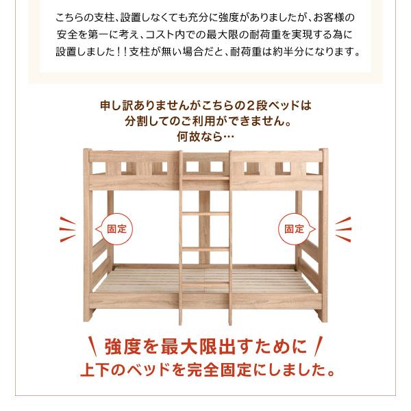 強度を最大限出すために、上下のベッドを完全固定