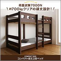 ショート丈 頑丈2段ベッド【minijon】ミニジョン