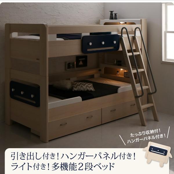 収納付き2段ベッド【Tovey】トーヴィトーヴィ ベッドフレームのみ シングル