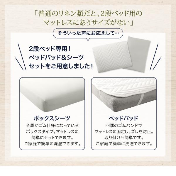 2段ベッド専用 ベッドパッド&シーツセットをご用意