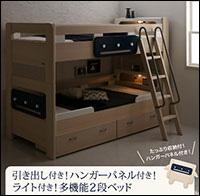 収納付き2段ベッド【Tovey】トーヴィ