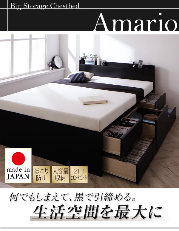 大容量チェストベッド【Amario】アーマリオ