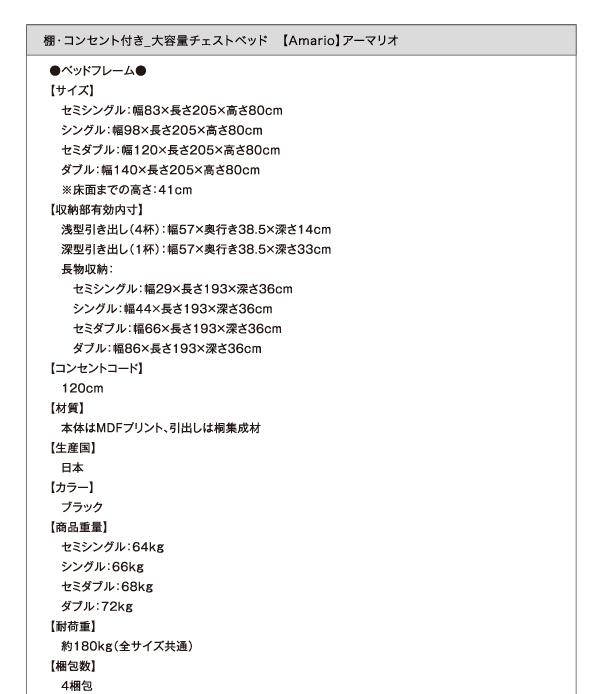 大容量チェストベッド【Amario】アーマリオ詳細