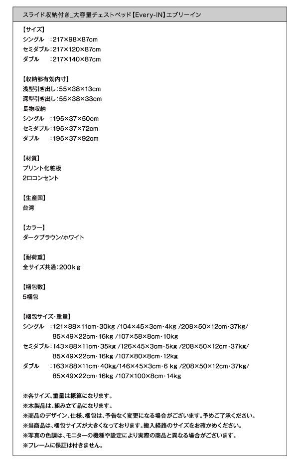 チェストベッド【Every-IN】エブリーイン詳細