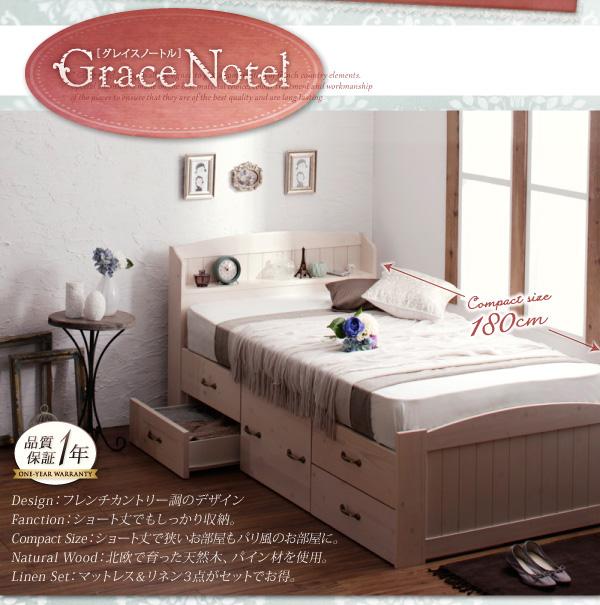 ショート丈チェストベッド【Grace notel】グレイス ノートル