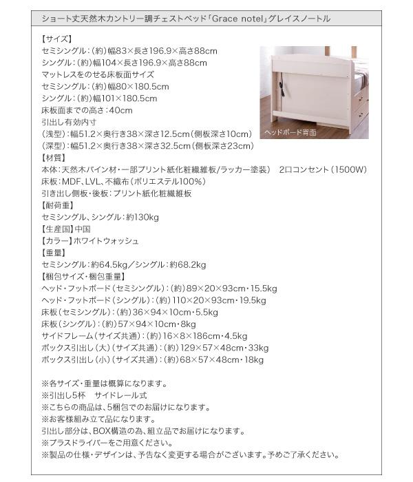 ショート丈チェストベッド【Grace notel】グレイス ノートル詳細