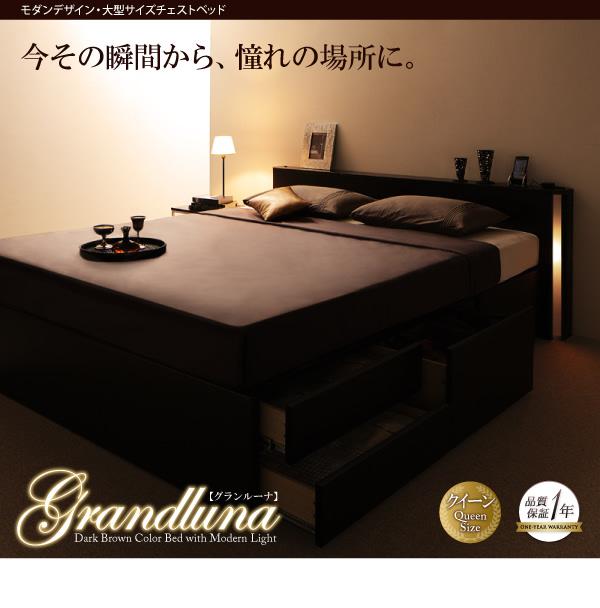 チェストベッド Grandluna グランルーナ