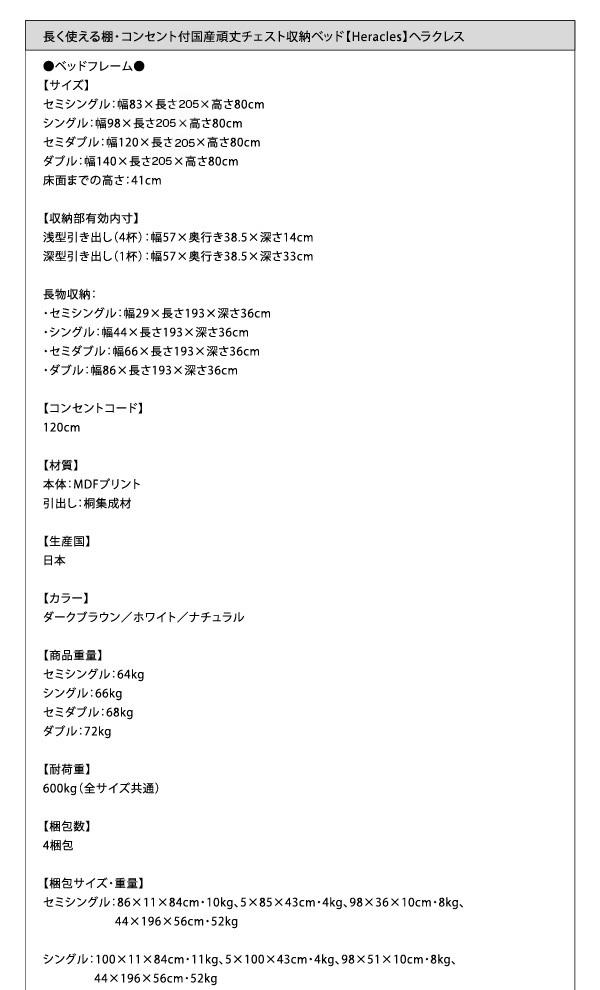 国産 チェストベッド【Heracles】ヘラクレス詳細