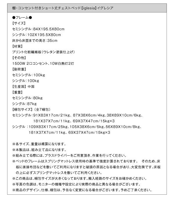 ショート丈チェストベッド【iglesia】イグレシア詳細