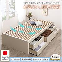 日本製 すのこ チェストベッド【Renitsa】レニツァ